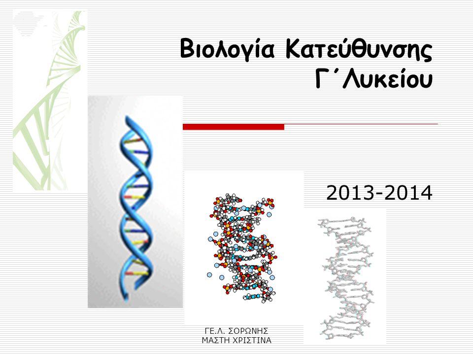ΓΕ.Λ. ΣΟΡΩΝΗΣ ΜΑΣΤΗ ΧΡΙΣΤΙΝΑ Βιολογία Κατεύθυνσης Γ΄Λυκείου 2013-2014