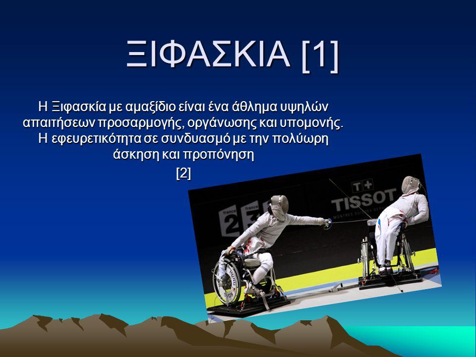 ΞΙΦΑΣΚΙΑ [1] Η Ξιφασκία με αμαξίδιο είναι ένα άθλημα υψηλών απαιτήσεων προσαρμογής, οργάνωσης και υπομονής. Η εφευρετικότητα σε συνδυασμό με την πολύω