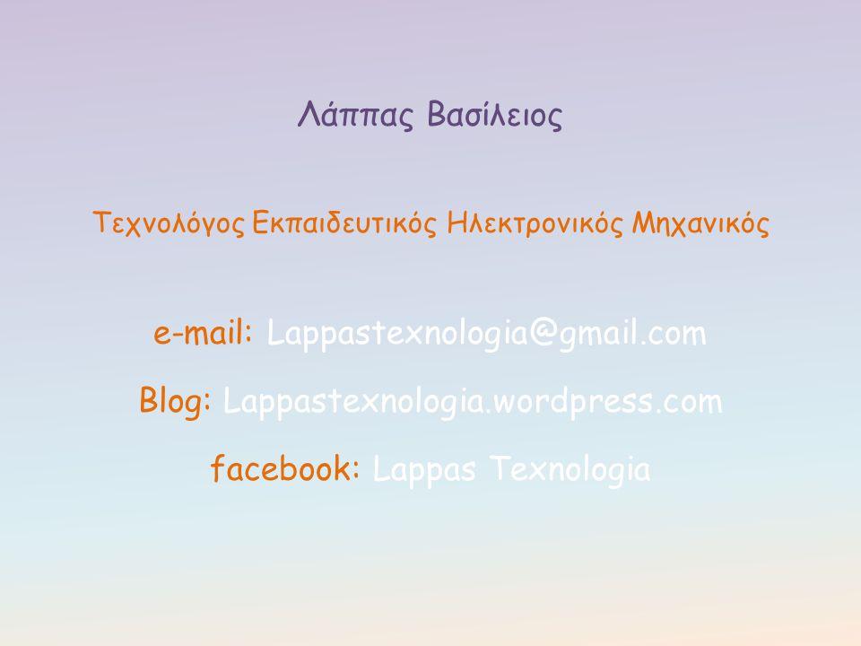 Λάππας Βασίλειος Τεχνολόγος Εκπαιδευτικός Ηλεκτρονικός Μηχανικός e-mail: Lappastexnologia@gmail.com Blog: Lappastexnologia.wordpress.com facebook: Lap