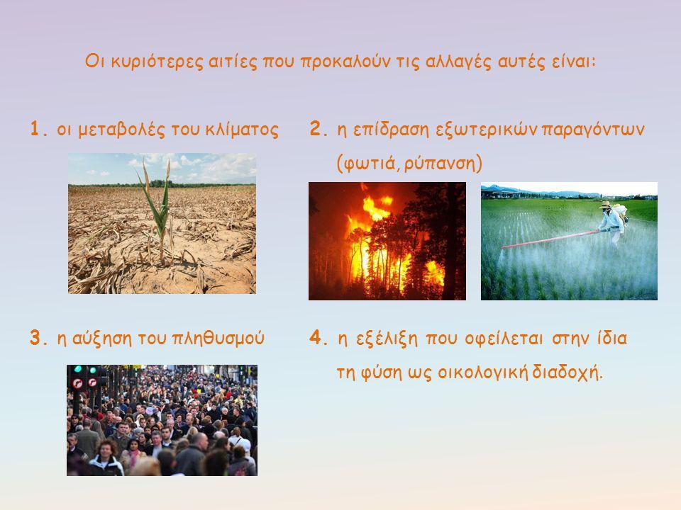 Οι κυριότερες αιτίες που προκαλούν τις αλλαγές αυτές είναι: 1. οι μεταβολές του κλίματος2. η επίδραση εξωτερικών παραγόντων (φωτιά, ρύπανση) 3. η αύξη