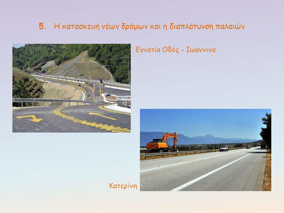 5. Η κατασκευή νέων δρόμων και η διαπλάτυνση παλαιών Κατερίνη Εγνατία Οδός - Ιωάννινα