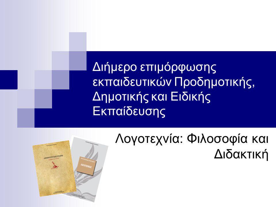 Διήμερο επιμόρφωσης εκπαιδευτικών Προδημοτικής, Δημοτικής και Ειδικής Εκπαίδευσης Λογοτεχνία: Φιλοσοφία και Διδακτική
