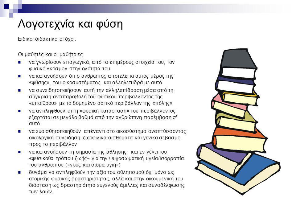 Λογοτεχνία και φύση Ειδικοί διδακτικοί στόχοι: Οι μαθητές και οι μαθήτριες να γνωρίσουν επαγωγικά, από τα επιμέρους στοιχεία του, τον φυσικό «κόσμο» σ