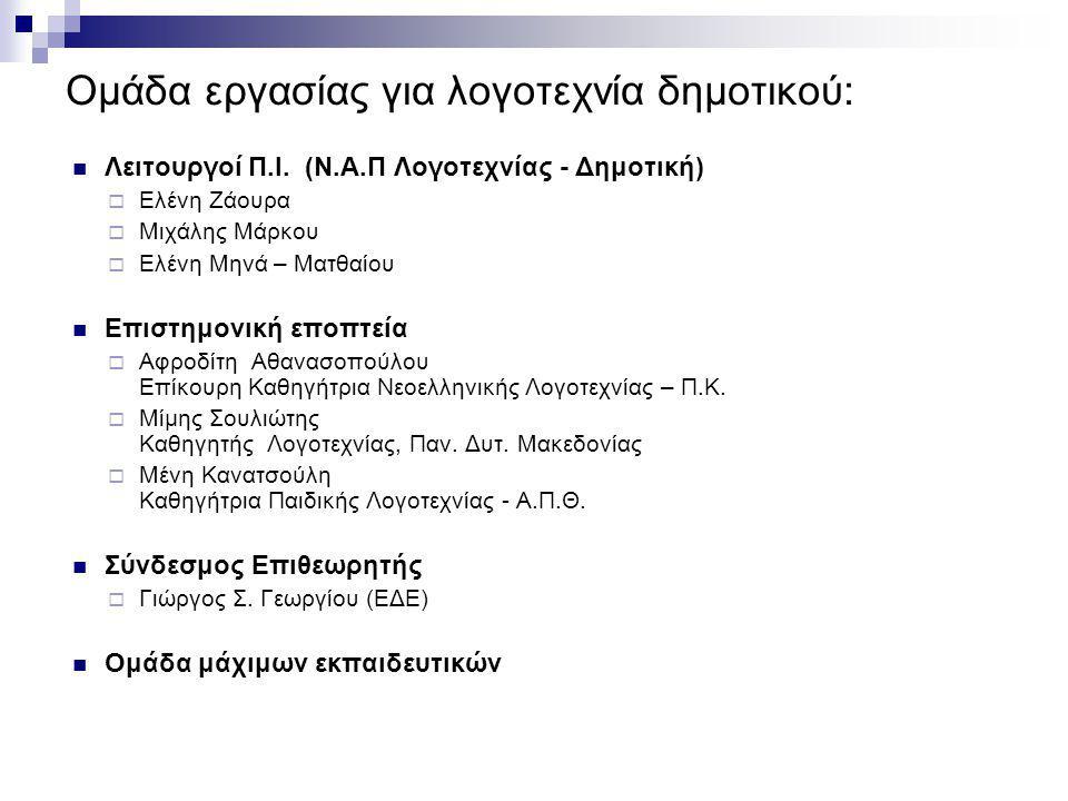 Ομάδα εργασίας για λογοτεχνία δημοτικού: Λειτουργοί Π.Ι. (Ν.Α.Π Λογοτεχνίας - Δημοτική)  Ελένη Ζάουρα  Μιχάλης Μάρκου  Ελένη Μηνά – Ματθαίου Επιστη