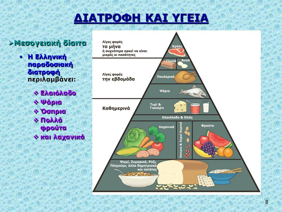 8 ΔΙΑΤΡΟΦΗ ΚΑΙ ΥΓΕΙΑ  Μεσογειακή δίαιτα  H Ελληνική παραδοσιακή διατροφή  H Ελληνική παραδοσιακή διατροφή περιλαμβάνει:  Ελαιόλαδο  Ψάρια  Όσπρι