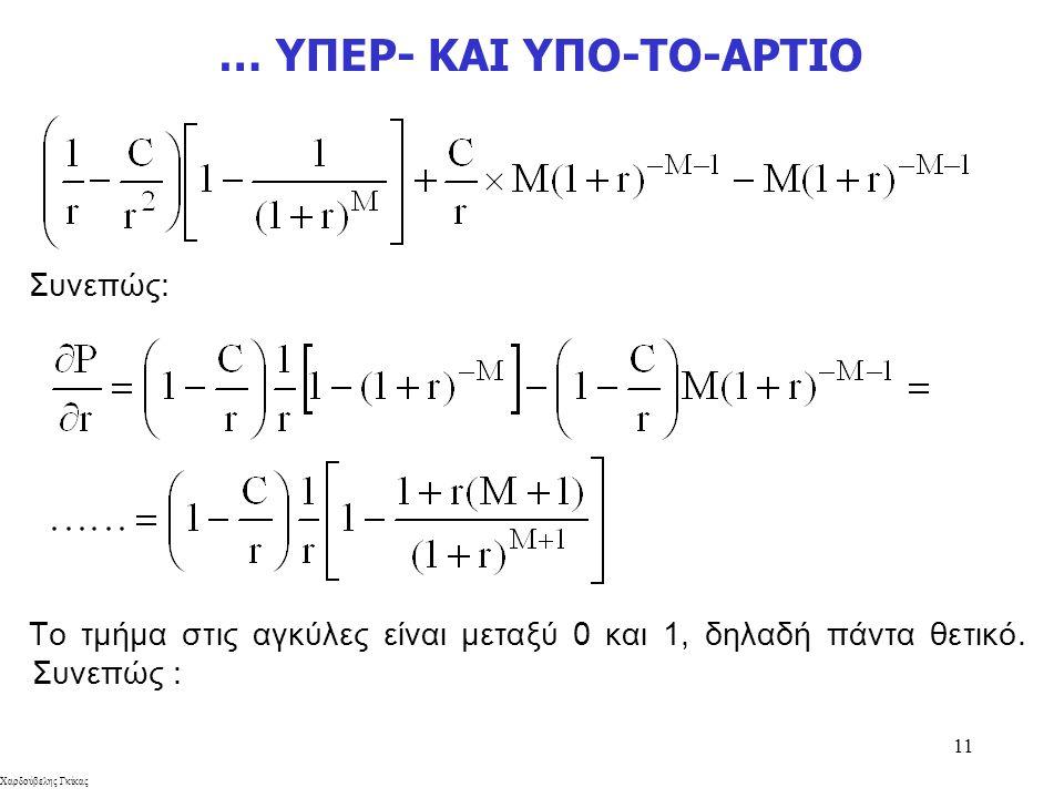 Χαρδούβελης Γκίκας 11 … ΥΠΕΡ- ΚΑΙ ΥΠΟ-ΤΟ-ΑΡΤΙΟ Συνεπώς: Το τμήμα στις αγκύλες είναι μεταξύ 0 και 1, δηλαδή πάντα θετικό. Συνεπώς :