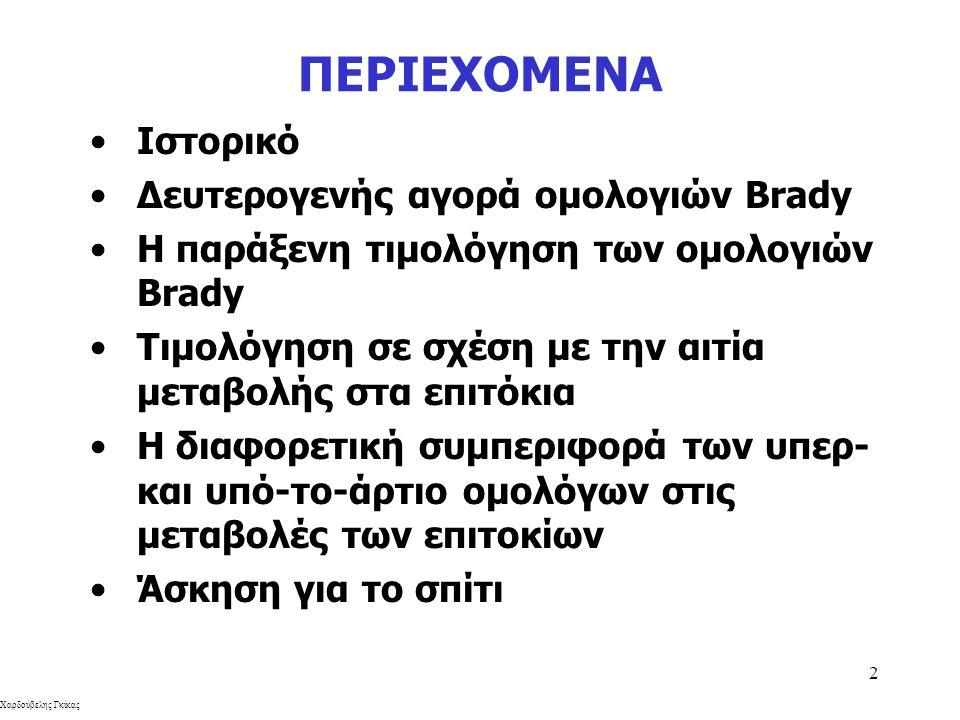 Χαρδούβελης Γκίκας 2 ΠΕΡΙΕΧΟΜΕΝΑ Ιστορικό Δευτερογενής αγορά ομολογιών Brady Η παράξενη τιμολόγηση των ομολογιών Brady Τιμολόγηση σε σχέση με την αιτί
