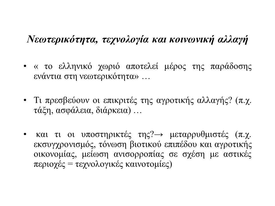 Νεωτερικότητα, τεχνολογία και κοινωνική αλλαγή « το ελληνικό χωριό αποτελεί μέρος της παράδοσης ενάντια στη νεωτερικότητα» … Τι πρεσβεύουν οι επικριτές της αγροτικής αλλαγής.