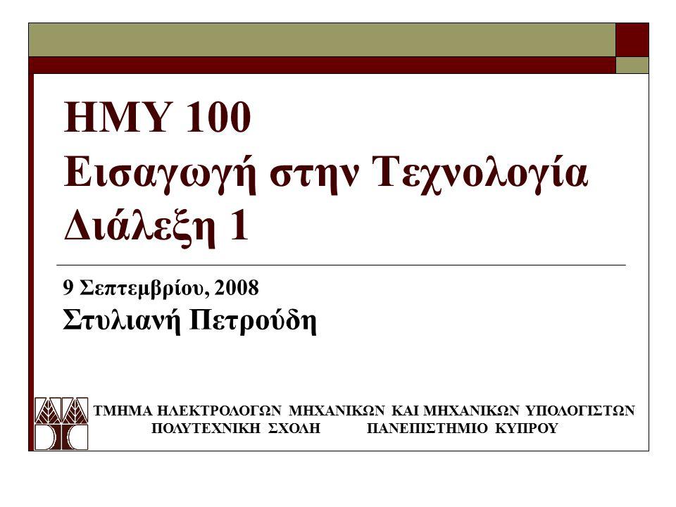 Ακαδημαϊκά Προγράμματα Τμήματος ΗΜΜΥ  Προπτυχιακά Πτυχίο Ηλεκτρολόγου Μηχανικού (B.Sc.