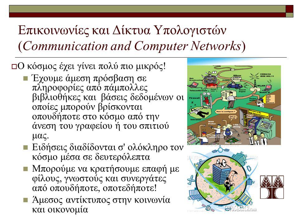 Επικοινωνίες και Δίκτυα Υπολογιστών (Communication and Computer Networks)  Ο κόσμος έχει γίνει πολύ πιο μικρός! Έχουμε άμεση πρόσβαση σε πληροφορίες