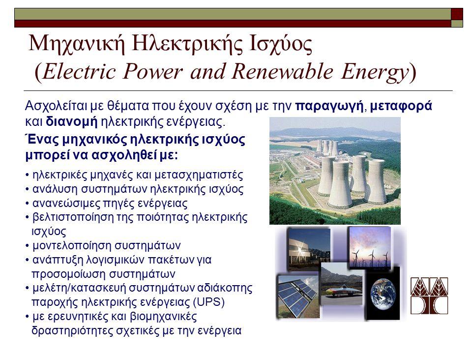 Μηχανική Ηλεκτρικής Ισχύος (Electric Power and Renewable Energy) Ασχολείται με θέματα που έχουν σχέση με την παραγωγή, μεταφορά και διανομή ηλεκτρικής