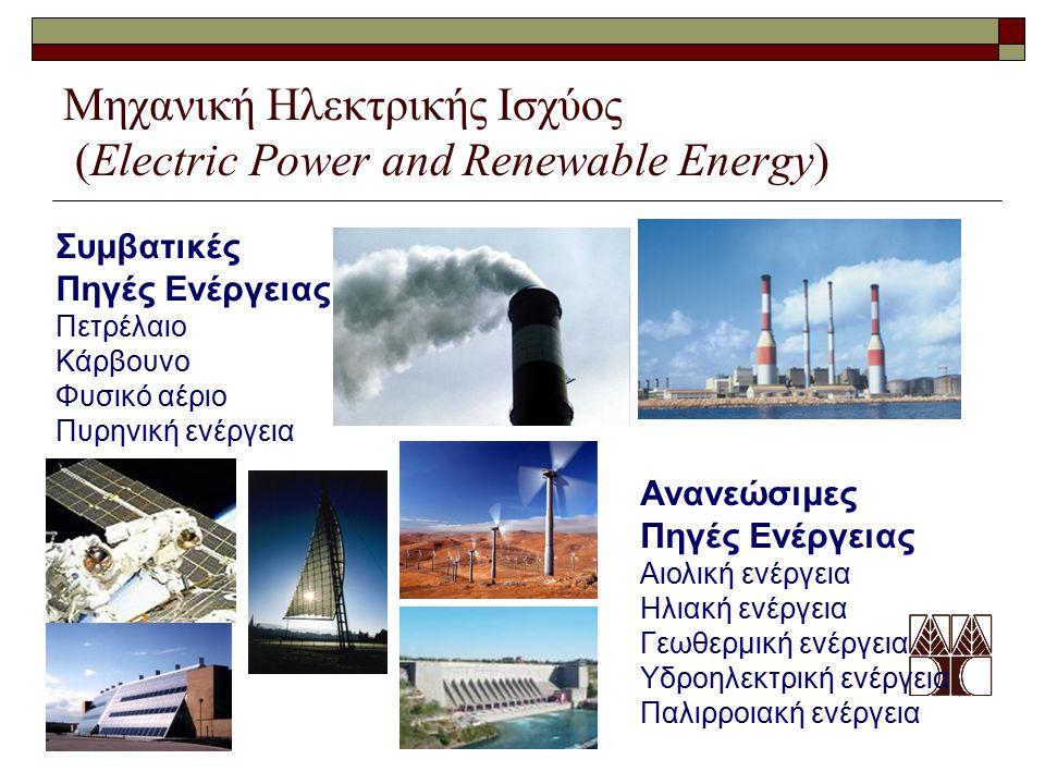 Μηχανική Ηλεκτρικής Ισχύος (Electric Power and Renewable Energy) Ανανεώσιμες Πηγές Ενέργειας Αιολική ενέργεια Ηλιακή ενέργεια Γεωθερμική ενέργεια Υδροηλεκτρική ενέργεια Παλιρροιακή ενέργεια Συμβατικές Πηγές Ενέργειας Πετρέλαιο Κάρβουνο Φυσικό αέριο Πυρηνική ενέργεια