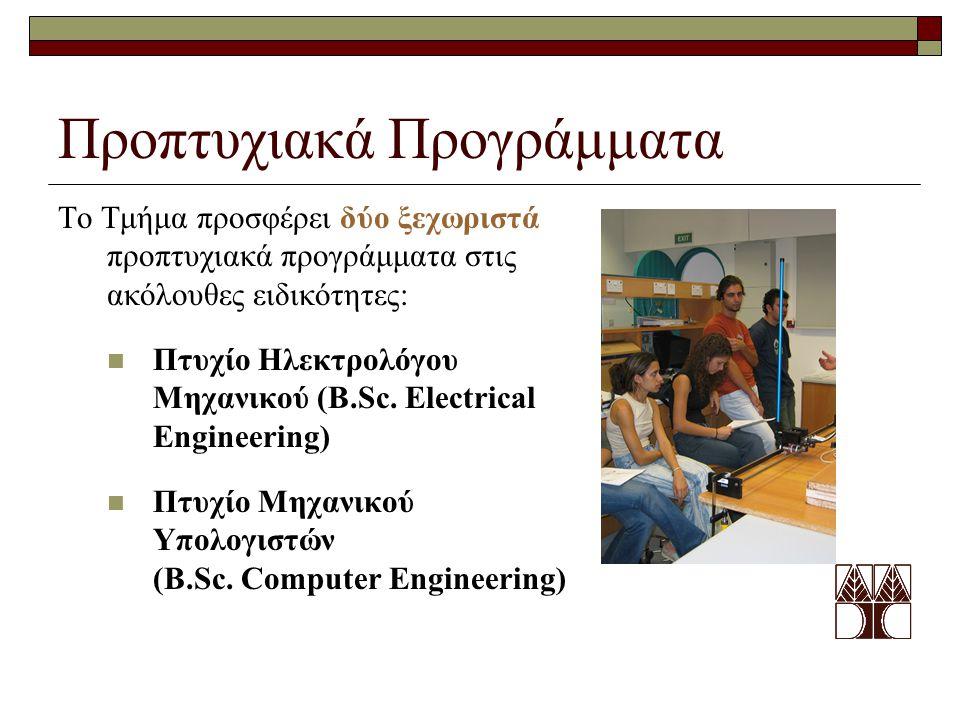 Προπτυχιακά Προγράμματα Το Τμήμα προσφέρει δύο ξεχωριστά προπτυχιακά προγράμματα στις ακόλουθες ειδικότητες: Πτυχίο Ηλεκτρολόγου Μηχανικού (B.Sc. Elec