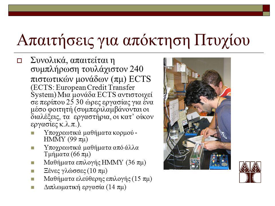 Απαιτήσεις για απόκτηση Πτυχίου  Συνολικά, απαιτείται η συμπλήρωση τουλάχιστον 240 πιστωτικών μονάδων (πμ) ECTS (ECTS: European Credit Transfer System) Μια μονάδα ECTS αντιστοιχεί σε περίπου 25 30 ώρες εργασίας για ένα μέσο φοιτητή (συμπεριλαμβάνονται οι διαλέξεις, τα εργαστήρια, οι κατ' οίκον εργασίες κ.λ.π.).