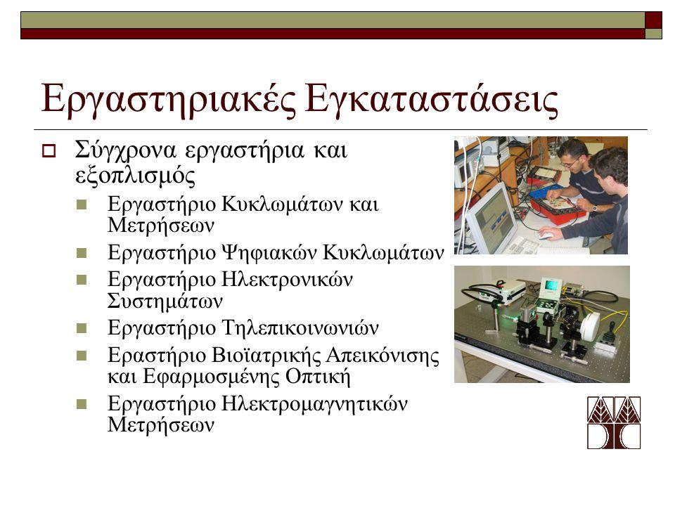 Εργαστηριακές Εγκαταστάσεις  Σύγχρονα εργαστήρια και εξοπλισμός Εργαστήριο Κυκλωμάτων και Μετρήσεων Εργαστήριο Ψηφιακών Κυκλωμάτων Εργαστήριο Ηλεκτρονικών Συστημάτων Εργαστήριο Τηλεπικοινωνιών Εραστήριο Βιοϊατρικής Απεικόνισης και Εφαρμοσμένης Οπτική Εργαστήριο Ηλεκτρομαγνητικών Μετρήσεων