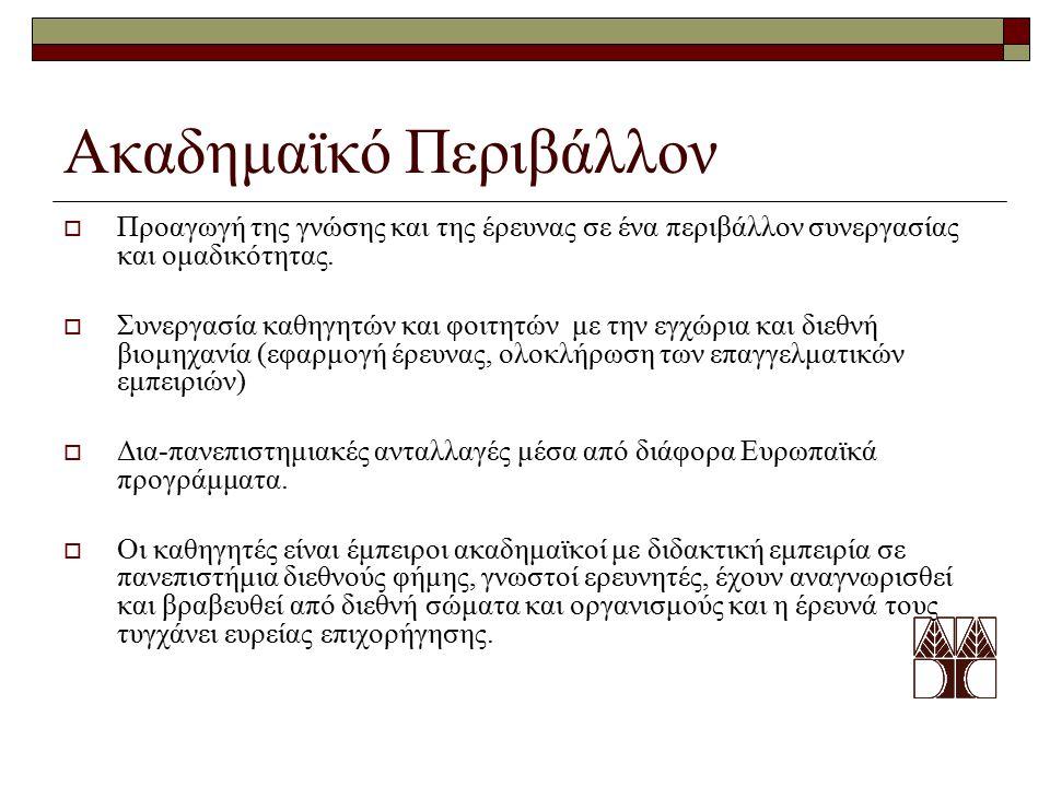 Ακαδημαϊκό Περιβάλλον  Προαγωγή της γνώσης και της έρευνας σε ένα περιβάλλον συνεργασίας και ομαδικότητας.