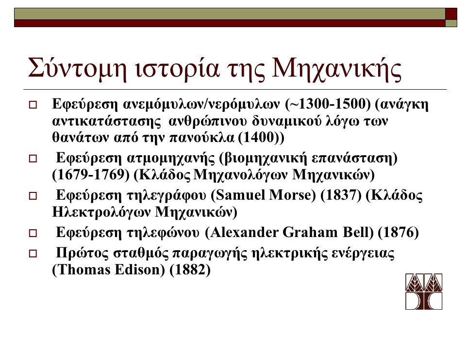 Σύντομη ιστορία της Μηχανικής  Εφεύρεση ανεμόμυλων/νερόμυλων (~1300-1500) (ανάγκη αντικατάστασης ανθρώπινου δυναμικού λόγω των θανάτων από την πανούκ
