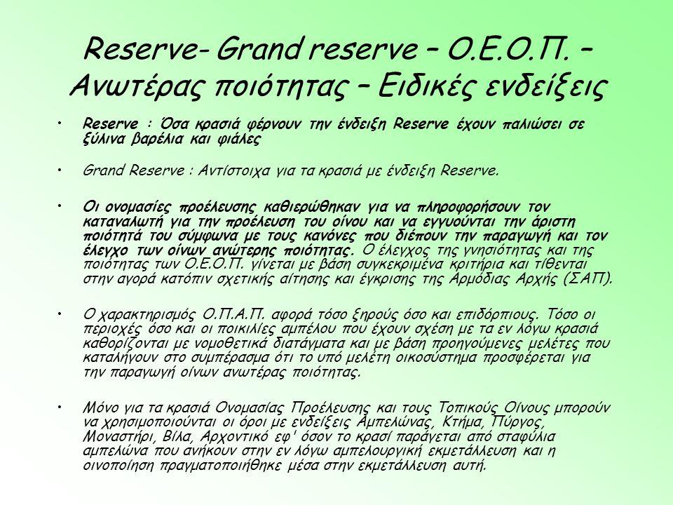 Reserve- Grand reserve – Ο.Ε.Ο.Π. – Ανωτέρας ποιότητας – Ειδικές ενδείξεις Reserve : Όσα κρασιά φέρνουν την ένδειξη Reserve έχουν παλιώσει σε ξύλινα β