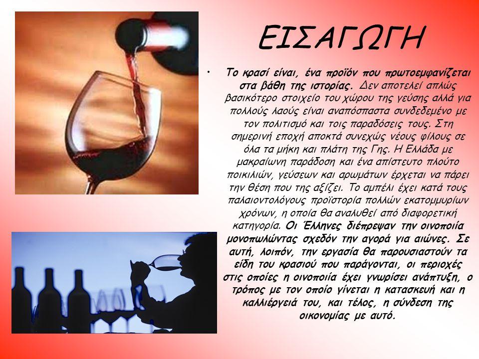 ΕΙΣΑΓΩΓΗ Το κρασί είναι, ένα προϊόν που πρωτοεμφανίζεται στα βάθη της ιστορίας. Δεν αποτελεί απλώς βασικότερο στοιχείο του χώρου της γεύσης αλλά για π
