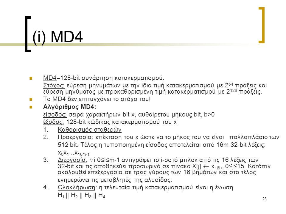 26 (i) MD4 MD4=128-bit συνάρτηση κατακερματισμού.
