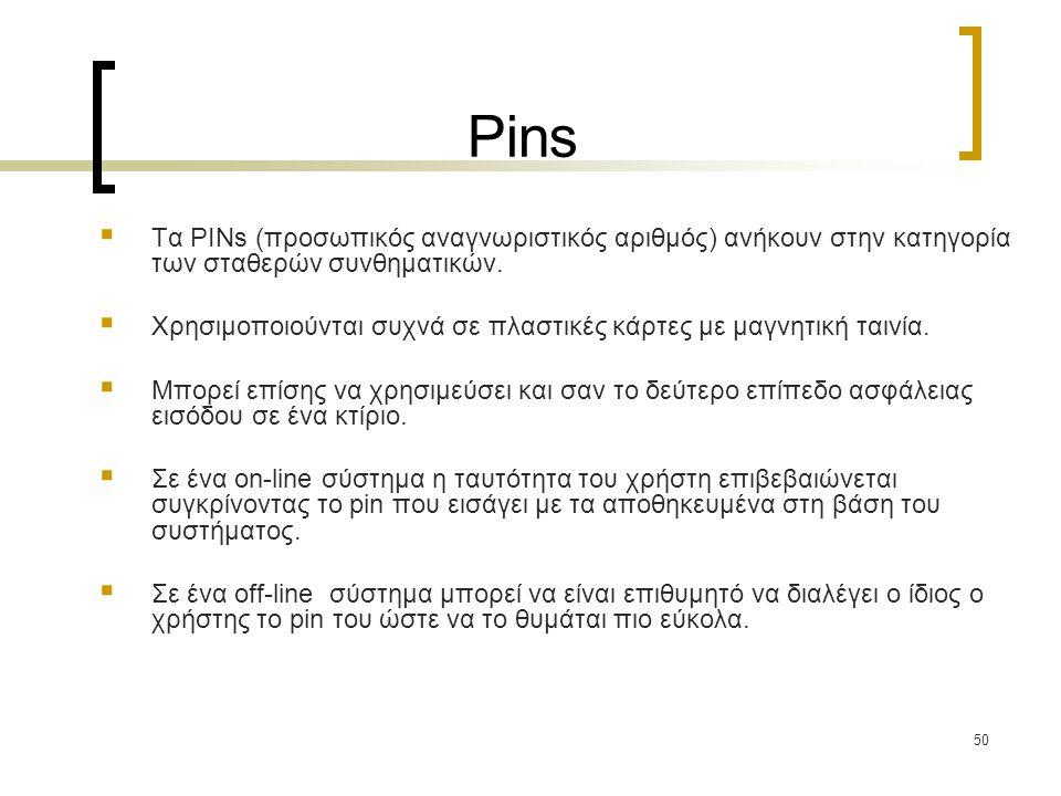 50 Pins  Τα PINs (προσωπικός αναγνωριστικός αριθμός) ανήκουν στην κατηγορία των σταθερών συνθηματικών.