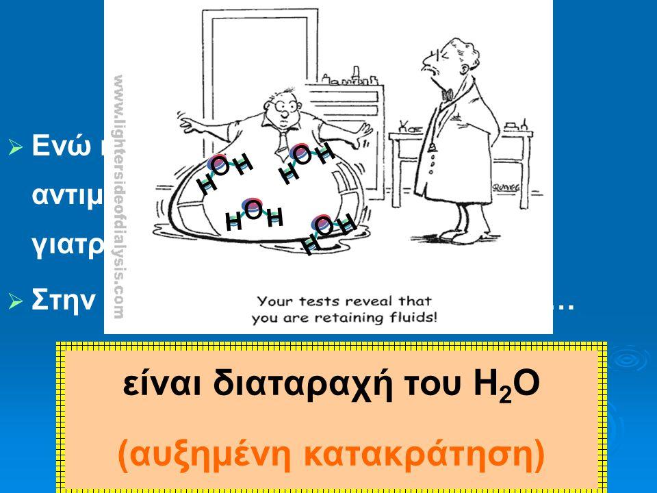 ΕΠΙΣΗΜΑΝΣΗ   Ενώ η υπονατριαιμία συχνά αντιμετωπίζεται από τους κλινικούς γιατρούς ως διαταραχή του Na +   Στην πλειονότητα των περιπτώσεων… είναι διαταραχή του H 2 O (αυξημένη κατακράτηση) Η Η ο Η Η ο Η Η ο Η Η ο