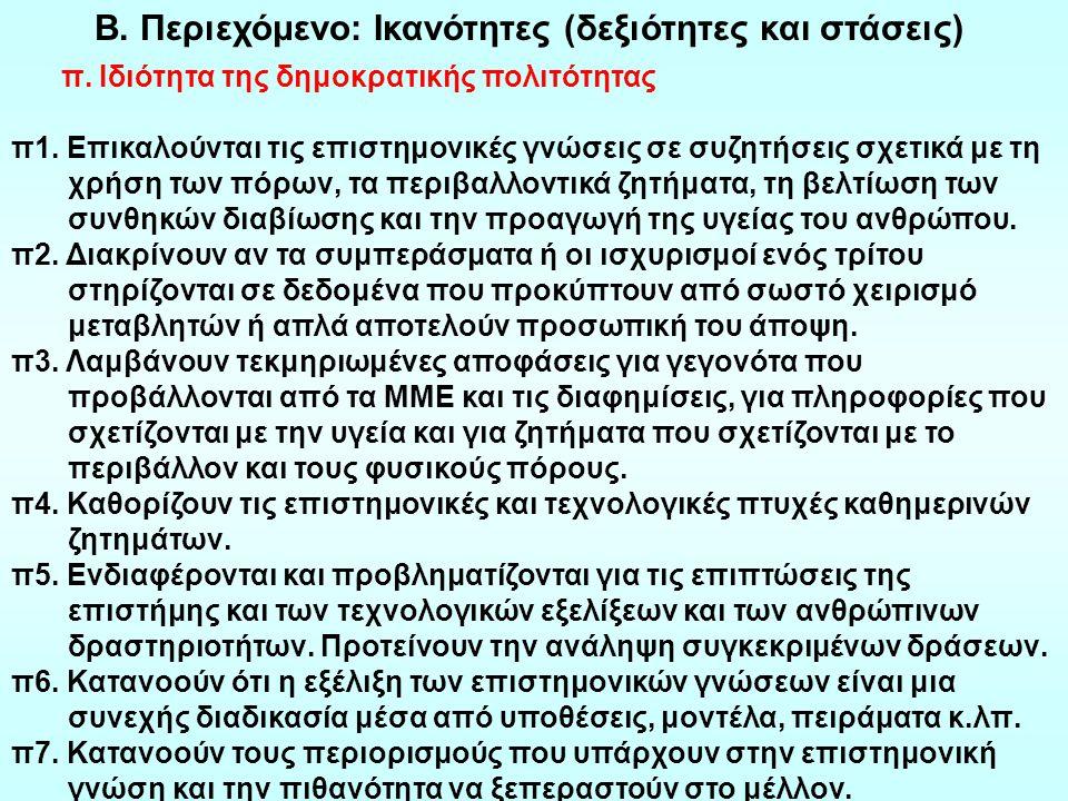 α.Δημιουργικότητα: α1.
