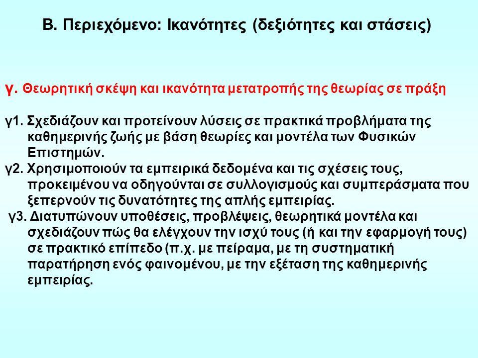 δ.Ικανότητες και δεξιότητες (ανα)σχεδιασμού και ανάλυσης.