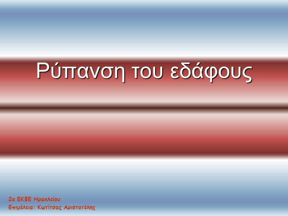Ρύπανση του εδάφους 2ο ΕΚΦΕ Ηρακλείου Επιμέλεια: Κωτίτσας Αριστοτέλης