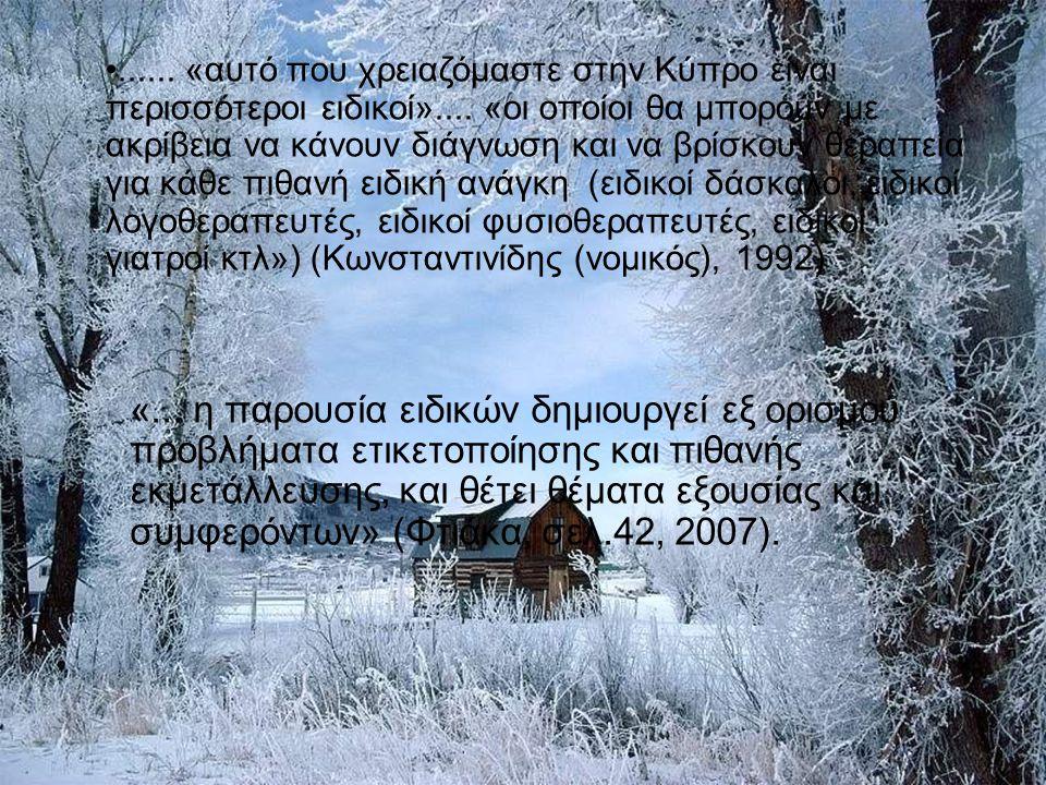 ...... «αυτό που χρειαζόμαστε στην Κύπρο είναι περισσότεροι ειδικοί»....