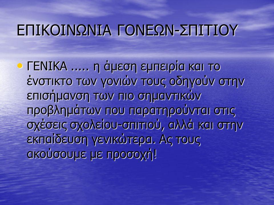 ΕΠΙΚΟΙΝΩΝΙΑ ΓΟΝΕΩΝ-ΣΠΙΤΙΟΥ ΓΕΝΙΚΑ.....