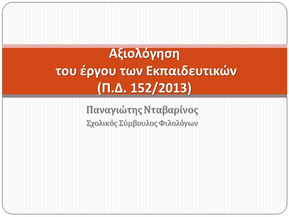 Υπολογισμός τελικής βαθμολογίας αξιολόγησης ΠΔ 152/2013, άρθρ.