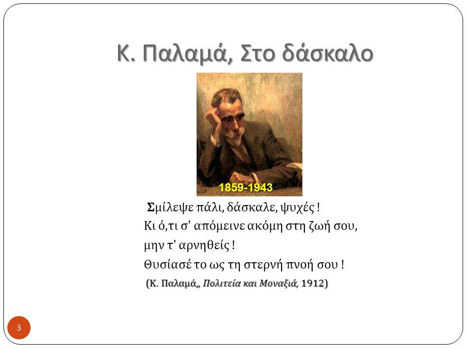 Κ.Παλαμά, Στο δάσκαλο 3 Σμίλεψε πάλι, δάσκαλε, ψυχές .