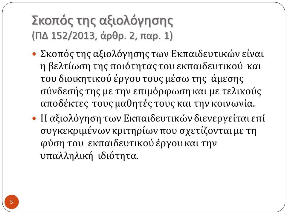 Σκοπός της αξιολόγησης ( ΠΔ 152/2013, άρθρ.2, παρ.