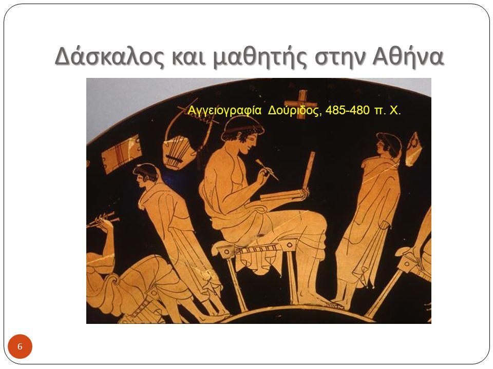 Δάσκαλος και μαθητής στην Αθήνα 6 Αγγειογραφία Δούριδος, 485-480 π. Χ.