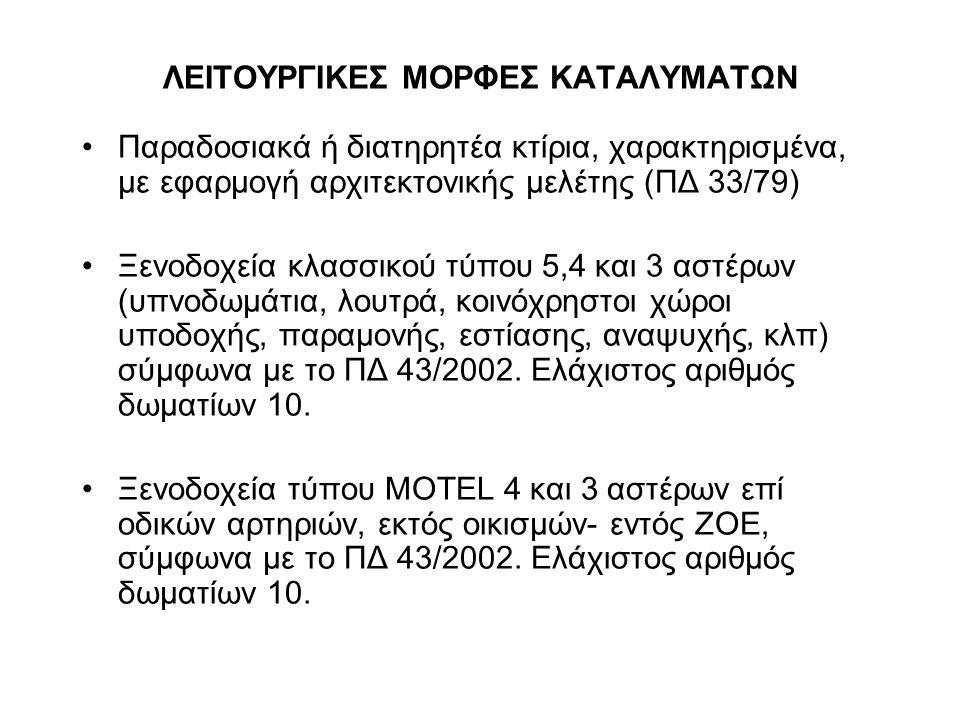 ΛΕΙΤΟΥΡΓΙΚΕΣ ΜΟΡΦΕΣ ΚΑΤΑΛΥΜΑΤΩΝ Παραδοσιακά ή διατηρητέα κτίρια, χαρακτηρισμένα, με εφαρμογή αρχιτεκτονικής μελέτης (ΠΔ 33/79) Ξενοδοχεία κλασσικού τύπου 5,4 και 3 αστέρων (υπνοδωμάτια, λουτρά, κοινόχρηστοι χώροι υποδοχής, παραμονής, εστίασης, αναψυχής, κλπ) σύμφωνα με το ΠΔ 43/2002.