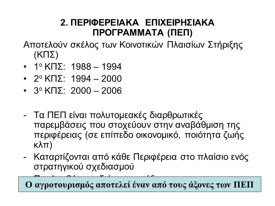 2. ΠΕΡΙΦΕΡΕΙΑΚΑ ΕΠΙΧΕΙΡΗΣΙΑΚΑ ΠΡΟΓΡΑΜΜΑΤΑ (ΠΕΠ) Αποτελούν σκέλος των Κοινοτικών Πλαισίων Στήριξης (ΚΠΣ) 1 ο ΚΠΣ: 1988 – 1994 2 ο ΚΠΣ: 1994 – 2000 3 ο