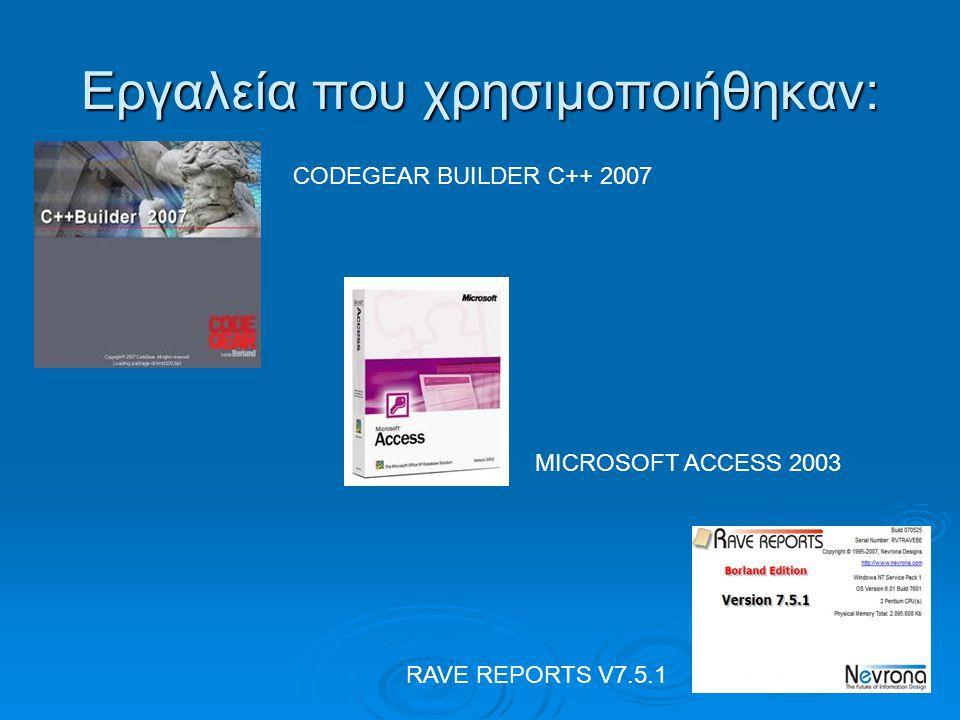 Εργαλεία που χρησιμοποιήθηκαν: CODEGEAR BUILDER C++ 2007 MICROSOFT ACCESS 2003 RAVE REPORTS V7.5.1