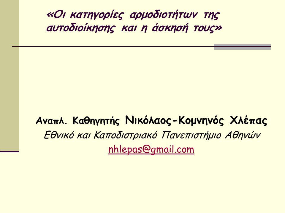 «Οι κατηγορίες αρμοδιοτήτων της αυτοδιοίκησης και η άσκησή τους» Aναπλ.