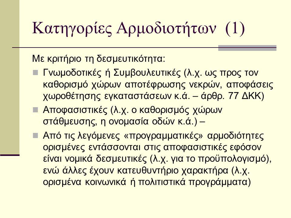 Κατηγορίες Αρμοδιοτήτων (1) Με κριτήριο τη δεσμευτικότητα: Γνωμοδοτικές ή Συμβουλευτικές (λ.χ.