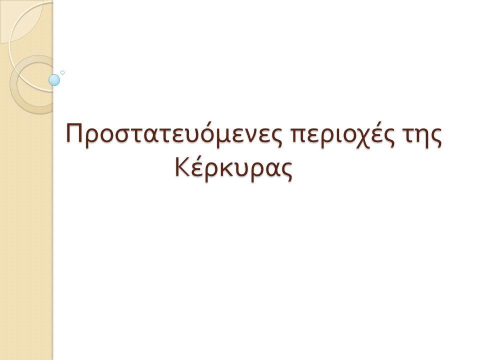 Προστατευόμενες περιοχές της Κέρκυρας