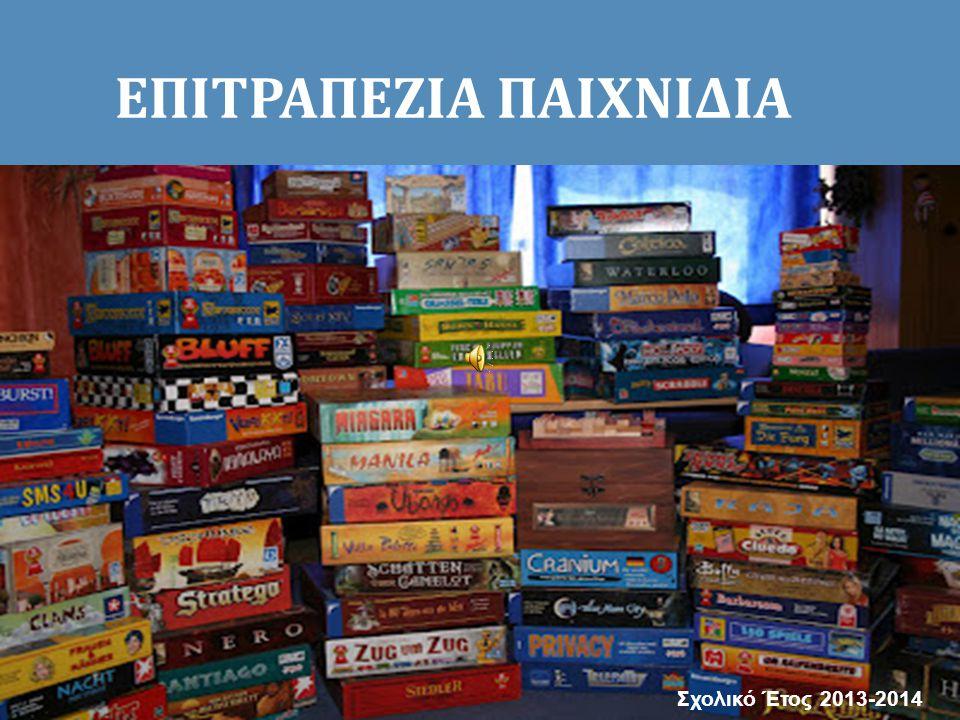 Σχολικό Έτος 2013-2014 ΕΠΙΤΡΑΠΕΖΙΑ ΠΑΙΧΝΙΔΙΑ