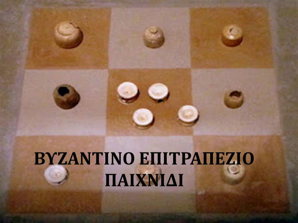 ΒΥΖΑΝΤΙΝΟ ΕΠΙΤΡΑΠΕΖΙΟ ΠΑΙΧΝΙΔΙ