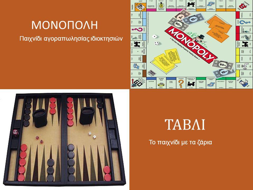 ΤΑΒΛΙ ΜΟΝΟΠΟΛΗ Παιχνίδι αγοραπωλησίας ιδιοκτησιών Το παιχνίδι με τα ζάρια