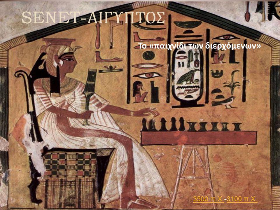 SENET- ΑΙΓΥΠΤΟΣ Το «παιχνίδι των διερχόμενων» 3500 π.Χ.3500 π.Χ.-3100 π.Χ.3100 π.Χ.