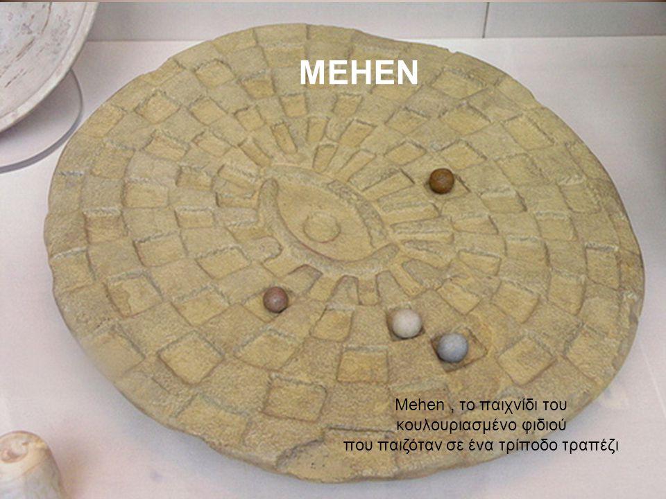 MEHEN Mehen, το παιχνίδι του κουλουριασμένο φιδιού που παιζόταν σε ένα τρίποδο τραπέζι