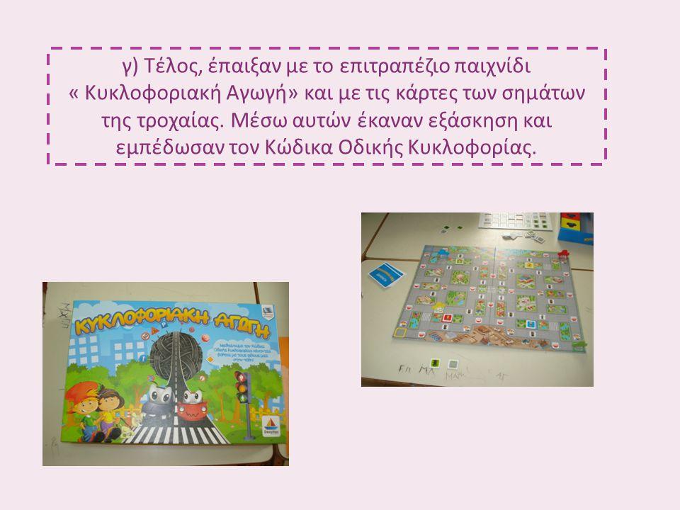 γ) Τέλος, έπαιξαν με το επιτραπέζιο παιχνίδι « Κυκλοφοριακή Αγωγή» και με τις κάρτες των σημάτων της τροχαίας. Μέσω αυτών έκαναν εξάσκηση και εμπέδωσα
