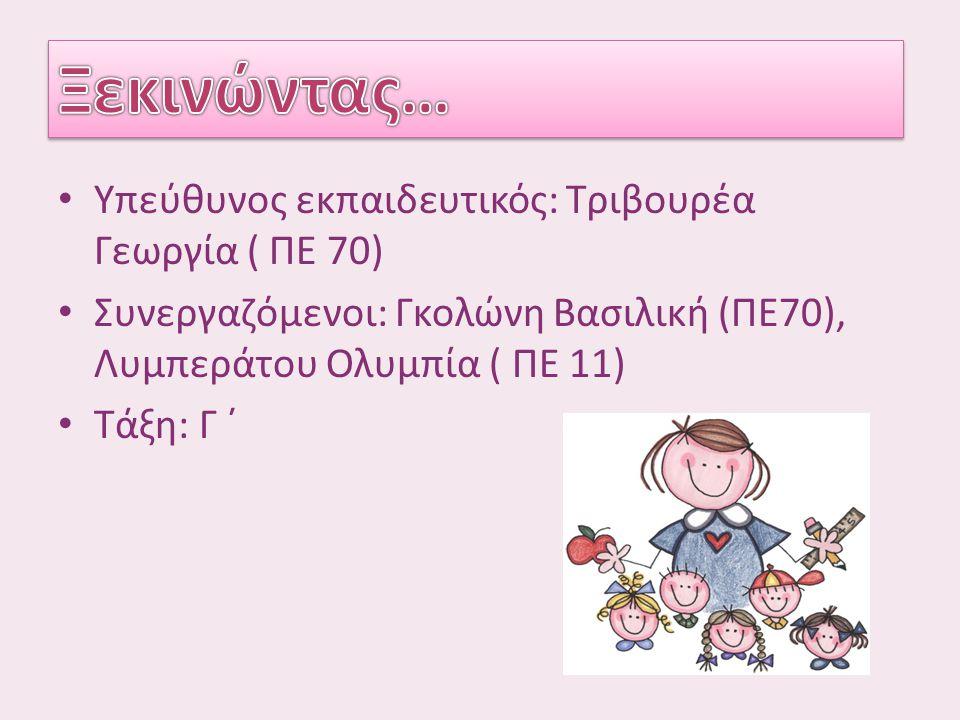 Υπεύθυνος εκπαιδευτικός: Τριβουρέα Γεωργία ( ΠΕ 70) Συνεργαζόμενοι: Γκολώνη Βασιλική (ΠΕ70), Λυμπεράτου Ολυμπία ( ΠΕ 11) Τάξη: Γ ΄