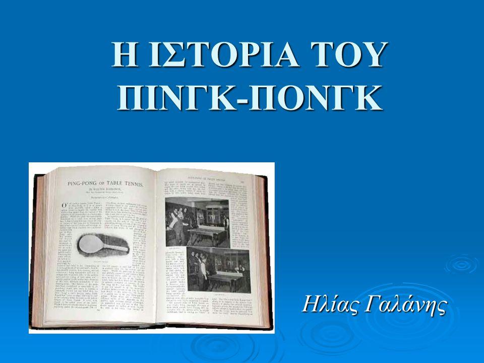 Η ΙΣΤΟΡΙΑ ΤΟΥ ΠΙΝΓΚ-ΠΟΝΓΚ Ηλίας Γαλάνης