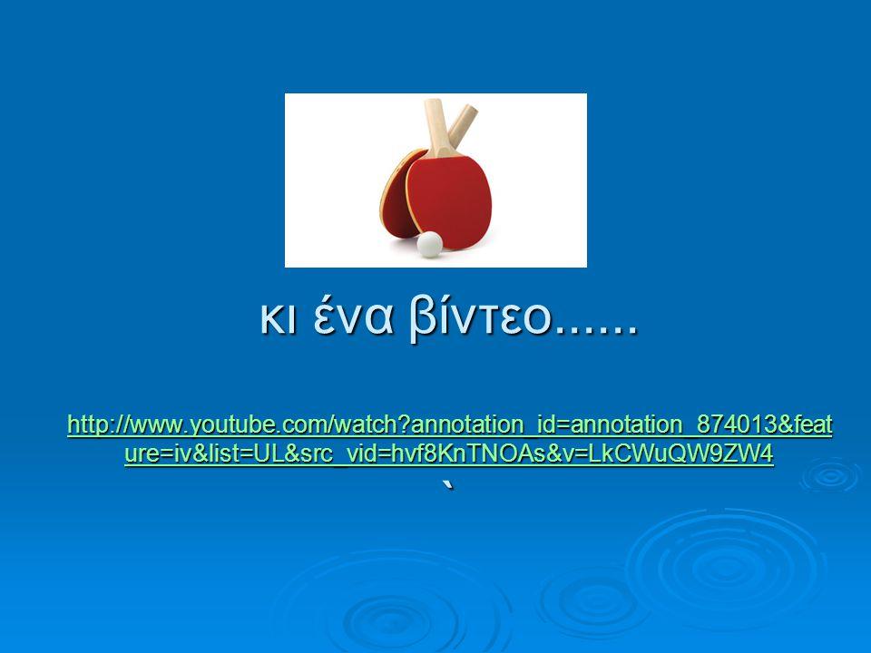 κι ένα βίντεο...... http://www.youtube.com/watch?annotation_id=annotation_874013&feat ure=iv&list=UL&src_vid=hvf8KnTNOAs&v=LkCWuQW9ZW4 ` http://www.yo